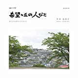 WOWOW 連続ドラマW 「希望ヶ丘の人びと」オリジナルサウンドトラック