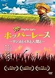 ホッパー・レース〜ウンカとイネと人間と〜 [DVD]