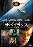 サベイランス/監視 (特別編) [DVD]
