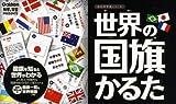 世界の国旗カルタ ([実用品])