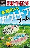 本格化するアウトドアブーム―週刊東洋経済eビジネス新書No.35
