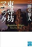 東尋坊マジック (実業之日本社文庫)