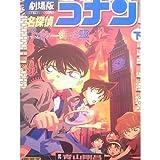 名探偵コナンベイカー街の亡霊 下   少年サンデーコミックス ビジュアルセレクション
