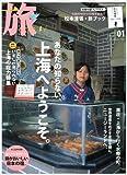 旅 2010年 01月号 [雑誌]