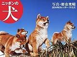ニッポンの犬 (2014年カレンダー)