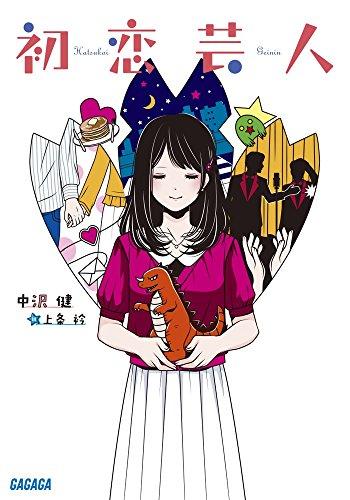 初恋芸人 (ガガガ文庫)