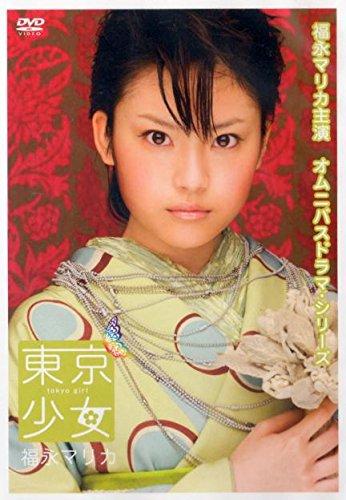 東京少女 福永マリカ
