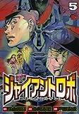 ジャイアントロボ地球の燃え尽きる日 5 (チャンピオンREDコミックス)