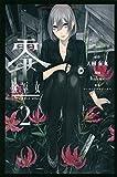 零 影巫女(2) (講談社コミックス)