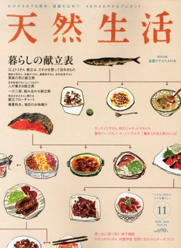天然生活 2012年 11月号 [雑誌]