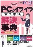 PCのイライラすっきり解決事典 (日経BPパソコンベストムック)