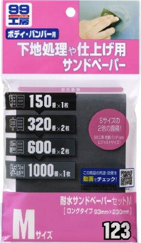 ソフト99(SOFT99) 99工房 耐水サンドペーパー セットM 123 09123