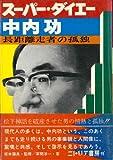 スーパー・ダイエー中内功―長距離走者の孤独 (1971年)
