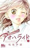アオハライド 3 (マーガレットコミックス)