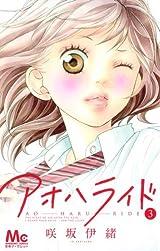 女子高生の恋と人間関係を描く少女漫画「アオハライド」