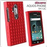 [docomo AQUOS PHONE(SH-12C)専用] ブロックシリコンケース(レッド)【ジャケット/カバー】【スマートフォン/アクオスフォン/Android/アンドロイド/SH12C】