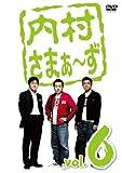 内村さまぁ~ず vol.6