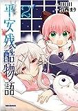 平安残酷物語: 2 (REXコミックス)