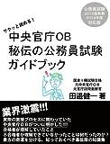 サクッと読める! 中央官庁OB秘伝の公務員試験ガイドブック
