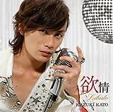 欲情-libido-(初回限定盤)(DVD付)