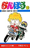 らんぽう(10) (少年チャンピオン・コミックス)