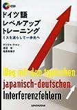 ドイツ語レベルアップ・トレーニング―ミスを減らして一歩先へ