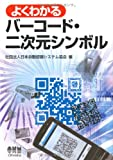 img - for Bar code two-dimensional symbol can be seen well (2010) ISBN: 4274502902 [Japanese Import] book / textbook / text book