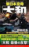新日本空母「大和」〈3〉米艦隊襲来!国防軍の激闘