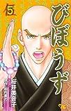 びぼうず 5 (オフィスユーコミックス)