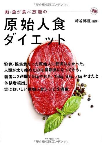 肉・魚が食べ放題の 原始人食ダイエット