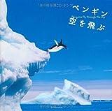 ペンギン空を飛ぶ