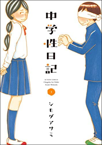 中学性日記 3)  アクションコミックス 月刊アクション))