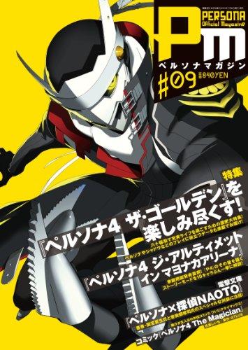 ペルソナマガジン#09 2012年 08月号 [雑誌]