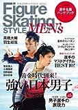 フィギュアスケートSTYLE  MEN's (INFOREST MOOK)