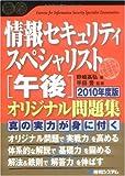 情報セキュリティスペシャリスト「午後」オリジナル問題集〈2010年度版〉 (Shuwa SuperBooK Series)