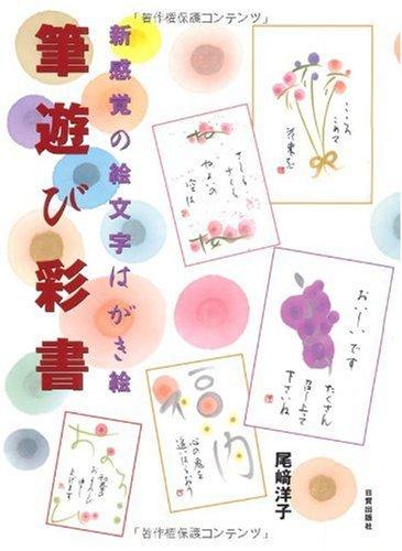 筆遊び彩書―新感覚の絵文字はがき絵