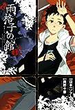 雨格子の館(2) (BLADE COMICS)