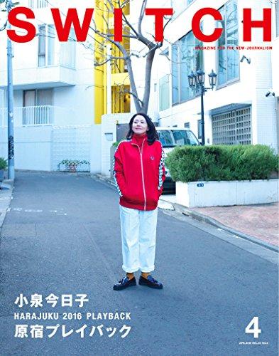 SWITCH Vol.34 No.4  小泉今日子 原宿プレイバック