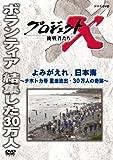 プロジェクトX 挑戦者たち よみがえれ、日本海~ナホトカ号 重油流出・30万人の奇跡~[DVD]