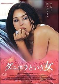 ダニエラという女 [DVD]