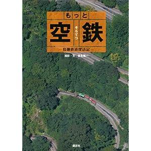 もっと 空鉄 ―鳥瞰鉄道探訪記― (らくらく本) [Kindle版]