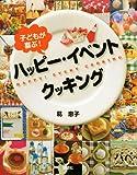 子どもが喜ぶ! ハッピー・イベントクッキング (講談社のお料理BOOK)