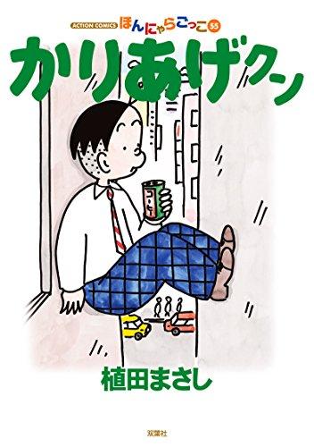 かりあげクン(55) (アクションコミックス)