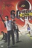 60年後...[DVD]