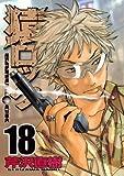 猿ロック 18 (18) (ヤングマガジンコミックス)