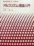 アルゴリズム理論入門 (情報系教科書シリーズ)