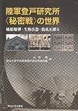 """陸軍登戸研究所""""秘密戦""""の世界―風船爆弾・生物兵器・偽札を探る"""