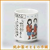 理想のおかあさん寿司湯呑 [72×92mm] お茶 茶 たっぷり 大きい 湯呑 日本製