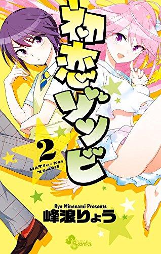 初恋ゾンビ 2 (少年サンデーコミックス)