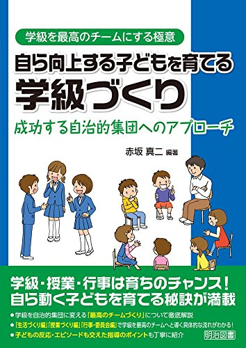 自ら向上する子どもを育てる学級づくり 成功する自治的集団へのアプローチ (学級を最高のチームにする極意)